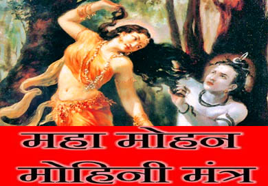 Mohini Vashikaran Mantra for Love Back