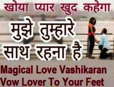 Kleem Mantra To Get Ex Love Back - Prachin Siddhi