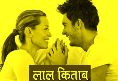 Lal Kitab Remedies For Husband Wife Problems